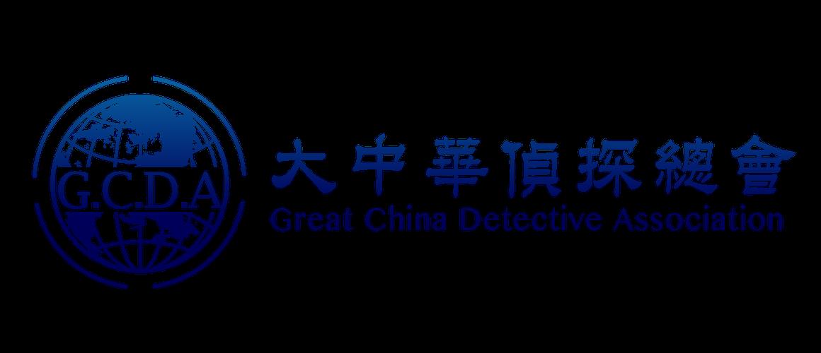 大中華偵探總會 - Great China Detective Association